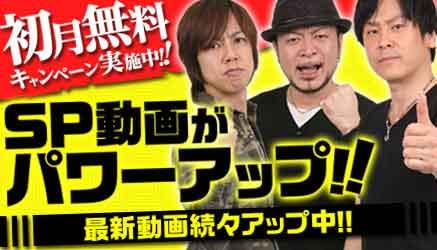 必勝本WEB-TVスペシャル動画リニューアル