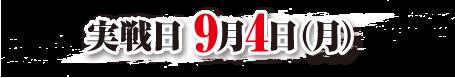 実戦日9月4日(月)