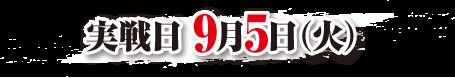 実戦日9月5日(火)