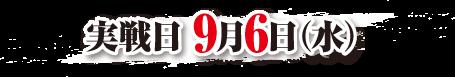 実戦日9月6日(水)