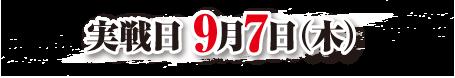 実戦日9月7日(木)