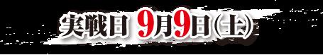実戦日9月9日(土)