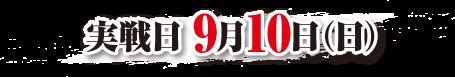 実戦日9月10日(日)