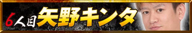 六人目 矢野キンタ