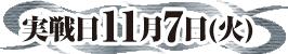 実戦日11月7日(火)
