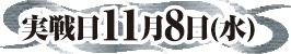 実戦日11月8日(水)