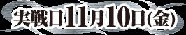 実戦日11月10日(金)