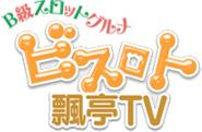 ビスロト飄亭TV