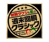 射駒タケシ&嵐の週末回胴クラシック