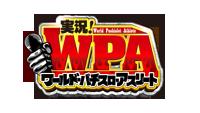 WPA(ワールド・パチスロ・アスリート)