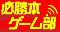 必勝本ゲーム部