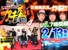 チーム対抗パチスロリレーバトル カチ盛り天国4