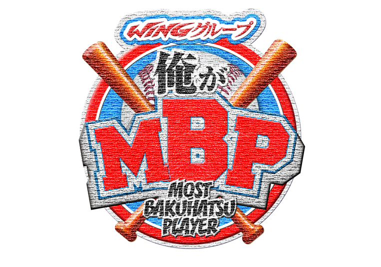 俺がMBP