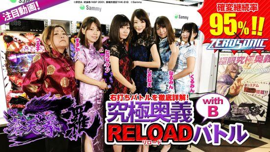 ぱちんこCR蒼天の拳天羅」究極奥義 RELOAD バトル withB