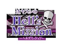 ヘルズミッション