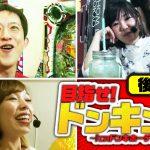 「CRドンキホーテ」トリプル実戦~目指せ!ドンキング!~(後編)