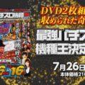 【7/26(金)発売!】最強パチスロ機種王決定戦 CM