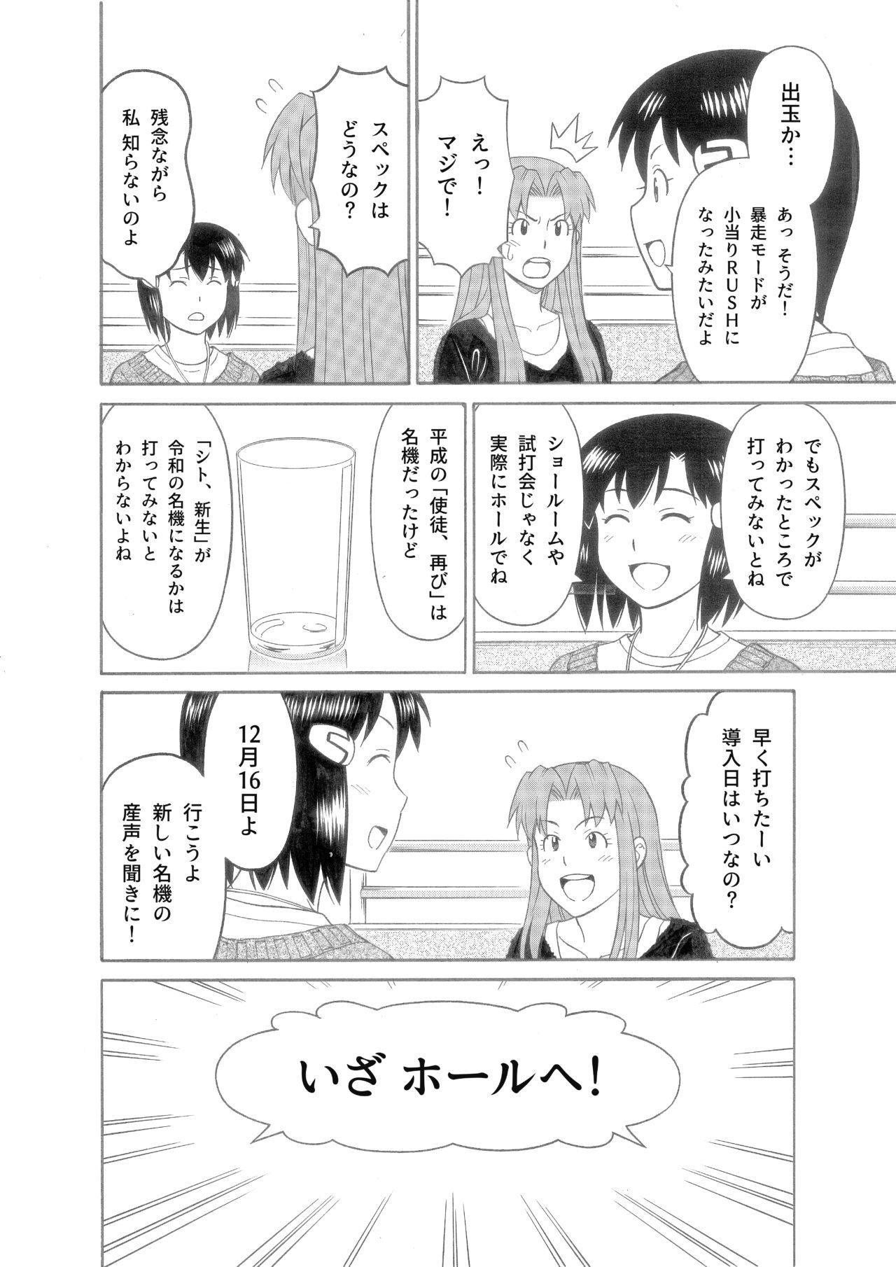 パチエヴァ愛No.1選手権