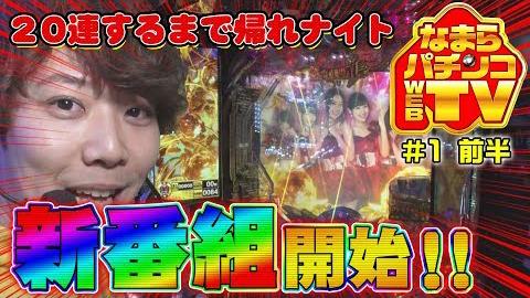なまらパチンコWEBTV#01