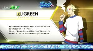DJ・グリーン