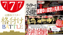 必勝本ライター格付けBATTLE2020