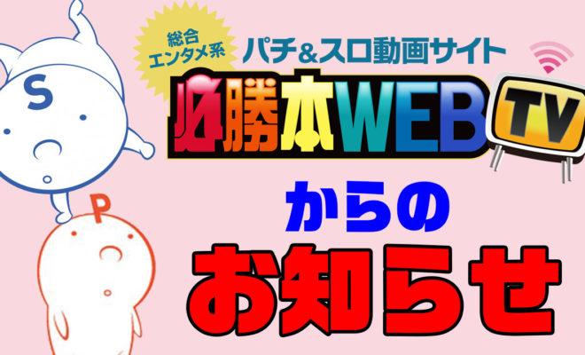 必勝本WEB-TVからのお知らせ
