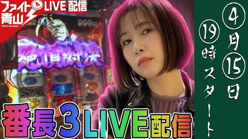 ファイト青山LIVE配信