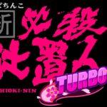 ぱちんこ新・必殺仕置人TURBO