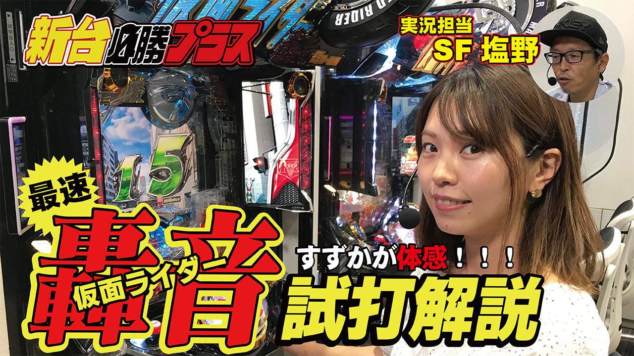 ぱちんこ仮面ライダー轟音
