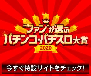 ファンが選ぶパチンコ・パチスロ大賞2020