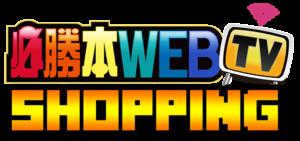 必勝本WEB-TVショッピング